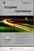 Создание Web-приложений: Практическое руководство  Фролов А. В., Фролов Г. В. купить