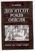 900 років опісля  Ів Конґар купить