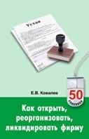 Как открыть, реорганизовать, ликвидировать фирму. Серия `50 способов`  Ковалев Евгений Витальевич купить