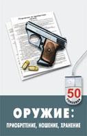 Оружие: приобретение, ношение, хранение. Серия `50 способов`  Автор-составитель Г. П. Пикулик купить