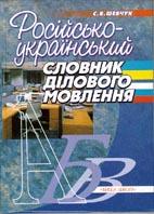 Російсько-український словник ділового мовлення  Шевчук С. В. купить