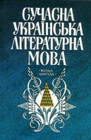 Сучасна українська літературна мова   ред. Плющ купить