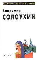 Избранное. Серия `Всемирная библиотека поэзии`  Солоухин В. купить