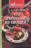 Что приготовить из овощей? Серия `Домашняя энциклопедия`  Лагутина Л. А. купить