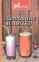 Домашние напитки. Серия `Домашняя энциклопедия`  Лагутина Л. А. купить