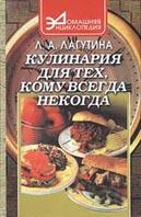 Кулинария для тех, кому всегда некогда. Серия `Домашняя энциклопедия`  Лагутина Лидия Анатольевна купить