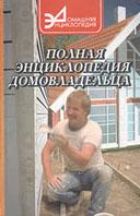 Полная энциклопедия домовладельца. Серия `Домашняя энциклопедия`   купить