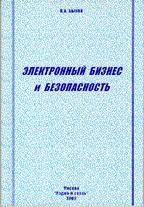 Электронный бизнес и безопасность  В. А. Быков купить