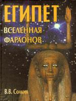 Египет: вселенная фараонов  В. В. Солкин купить