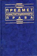 Предмет конституционного права  О. Е. Кутафин купить