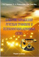 Качество управления речевым трафиком в телекоммуникационных сетях  Г.В. Горелов, О. Н. Ромашкова и др. купить