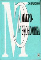 Макроэкономика  Ивашковский С.  купить