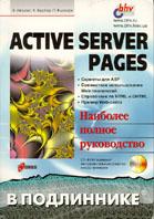 Active Server Pages в подлиннике. Наиболее полное руководство. + CD-Rom  Э. Уильямс, К. Барбер, П. Ньюкирк купить