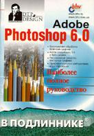 Adobe Photoshop 6.0. Наиболее полное руководство в подлиннике  Пономаренко С. И. купить
