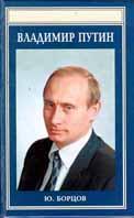 Владимир Путин. Серия `Бестселлер года !`  Ю. С. Борцов купить