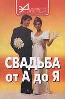 Свадьба от А до Я. Серия `Домашняя энциклопедия`  Малозенова Т. купить