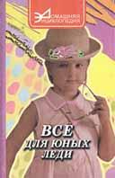 Все для юных леди. `Домашняя энциклопедия`  Тыра купить