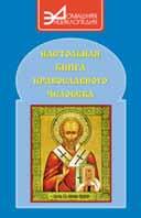 Настольная книга православного человека. Серия `Домашняя энциклопедия`   купить