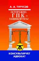 Осторожно: ГПК - Защищайтесь! Серия `Закон и общество`  Турусов А.А. купить