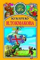 Кукареку. Серия `Золотая цепь`  Токмакова И. купить