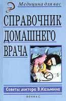 Справочник домашнего врача. Серия `Медицина для вас`  Казьмин В. Д. купить
