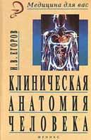 Клиническая анатомия человека. Учебное пособие. Серия `Медицина для вас`  Егоров И. В. купить