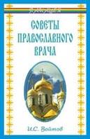 Советы православного врача. Серия `Панацея`  Войтов И. С. купить