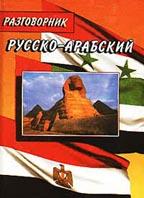 Русско-арабский разговорник. Серия `Разговорники`  Янин Е. купить