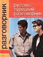 Русско-турецкий разговорник. Серия `Разговорники`  Алексеев И. Е. купить
