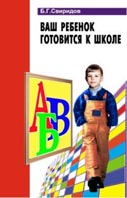 Ваш ребенок готовится к школе. Серия `Учебники и учебные пособия`  Свиридов Борис Григорьевич купить