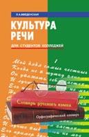 Культура речи. Серия `Учебники и учебные пособия`  Введенская Л.А. купить