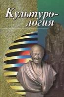 Культурология. Серия `Учебное пособие для ВУЗов`   купить