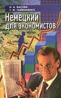 Немецкий для экономистов  Басова Н. В., Гайвоненко Т. Ф. купить