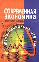 Современная экономика. 100 экзаменационных ответов. Серия `Учебные пособия для ВУЗов`  Мамедов купить
