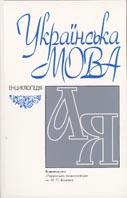 Українська мова. Енциклопедія  Мельничук О. С. купить