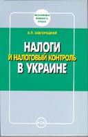 Налоги и налоговый контроль в Украине  Завгородний В.  купить