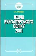 Теорія бухгалтерського обліку 2001 (6-е видання)  Грабова Н. М. купить
