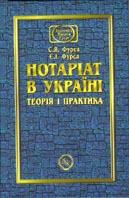 Нотаріат в Україні  Фурса С. Я. купить