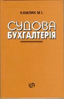 Судова бухгалтерія  Камлик М.  купить