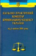 Науково-практичний коментар до кримінального кодексу України від 5 квітня 2001 року  Мельник, Хавронюк купить