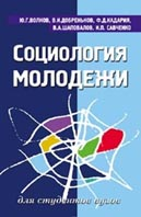 Социология молодежи  Под ред. проф. Ю. Г. Волкова  купить