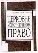 Церковне конституційне право  Петер Ерде купить