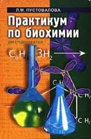 Практикум по биохимии  Пустовалова Л. М. купить
