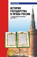 История государства и права России с древнейших времен до 1861 г.  Цечоев В.К. купить