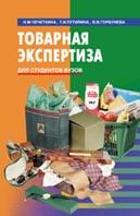 Товарная экспертиза  Чечеткина Н.М., Путилина Т.И., Горбунева В.В. купить