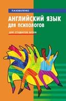 Английский язык для психологов   Коваленко П.И. купить