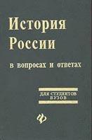 История России в вопросах и ответах  Составитель С. А. Кислицын купить