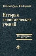 История экономических учений  Белоусов В. М., Ершова Т. В. купить