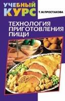 Технология приготовления пищи  Простакова Т.М. купить