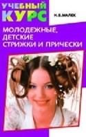 Молодежные, детские стрижки и прически  Малек Н.В. купить